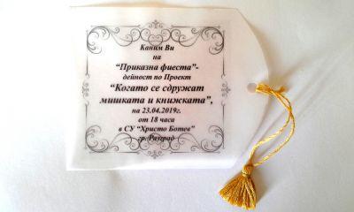 2 - СУ Христо Ботев - Разград