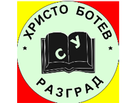 "СУ ""Христо Ботев"" - СУ Христо Ботев - Разград"
